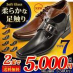 ビジネスシューズ 靴 メンズ 2足セット スリッポン ロングノーズ SET 革靴 紳士靴 福袋 紐 スワールモカ ストレートチップ モンクストラップ メンズシューズ