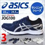 asics アシックス JOG100 ジョグ100 ランニングシューズ スポーツ スニーカー メンズ レディース ジュニア ユニセックス 幅広 3E 4E 軽量 通気性  靴 人気
