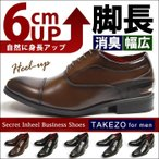 ビジネスシューズ メンズ フォーマル シークレットシューズ ヒールアップ 6cm インヒール 脚長 紳士靴 革靴 ストレートチップ スリッポン takezo 靴 シューズ