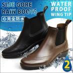 メンズ ブーツ レインシューズ サイドゴアブーツ 完全防水 ウイングチップ レインブーツ スノーブーツ 長靴 雨靴 防水 紳士靴 雨 雪 ビジネス メンズシューズ
