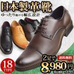 ビジネスシューズ 本革 日本製 2足セット SET 革靴 紐 メンズシューズ メンズ 紳士靴 靴 スリッポン 選べる福袋 スワールモカ フォーマル 幅広 3EEE ビジネス