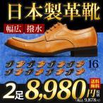 ビジネスシューズ 本革 日本製 2足セット SET 革靴 メンズ シューズ 紳士靴 幅広 3E 撥水 スリッポン 選べる福袋 ロングノーズ モンクストラップ ビジネス
