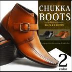 ビジネスシューズ ショートブーツ チャッカブーツ メンズ ブーツ サイドジップ ジッパー モンクストラップ ベルト ドレスシューズ 革靴 メンズブーツ 紳士靴