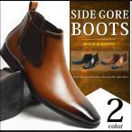 ショッピングビジネス ビジネスシューズ メンズ ブーツ サイドゴア スリッポン チャッカブーツ ショートブーツ ドレスシューズ 革靴 メンズブーツ 紳士靴 靴 メンズシューズ