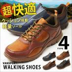 ショッピングウォーキングシューズ ウォーキングシューズ メンズ コンフォートシューズ 靴 メンズ ウィーキング シューズ