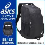 アシックス asics プロ バックパック40 PRO BACKPACK40 大容量40L スポーツ バッグ デイパック リュック 鞄 EBA631【取り寄せ】