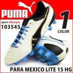 puma プーマ PARA MEXICO LITE 15 HG パラメヒコ ライト サッカー フットサル トレシュー メンズ スポーツシューズ 軽量 靴 スパイク  xpj103545【取り寄せ】