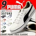 PUMA プーマ Court Point Vulc Classic コートポイントバルククラシック スニーカー カジュアル ランニングシューズ メンズ シューズ 【取り寄せ】