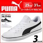 PUMA プーマ Court Point Vulc V2 コートポイントバルク スニーカー カジュアル ランニングシューズ メンズ シューズ ウォーキングシューズ 通学 【取り寄せ】