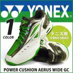 送料無料 YONEX ヨネックス  テニスシューズ パワークッション POWER CUSHION AERUS WIDE GC メンズ レディース スポーツシューズ 軽量 【取り寄せ】