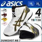 asics 【アシックス】DUNKSHOT MB 7 バスケットボールシューズ キッズ ジュニア スポーツシューズ ウォーキング ランニング スニーカー 軽量 靴 【取り寄せ】