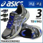 asics TRANSCEND  902 ウォーキングシューズ ランニングシューズ スポーツ トレーニング ハイキング メンズ カジュアル スニーカー 軽量 靴 【取り寄せ】