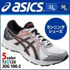asics アシックス JOG 100 2 (ジョグ 100 2)メンズ ランニングシューズ ウォーキング スニーカー ワイド設計 幅広 EEE 3E 4E 軽量 【取り寄せ】