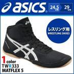 asics アシックス MATFLEX 5 レスリングシューズ キッズ ジュニア レスリング スポーツ  スニーカー 軽量 屈曲性 グリップ力 運動靴 部活 【取り寄せ】