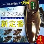 ビジネスシューズ メンズ サンダル 足ムレ防止 スリッポン ビジネス サボサンダル ビットクールビズ 脚長 靴 メンズシューズ 紳士靴 フォーマル