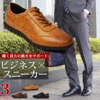 ショッピングビジネス ビジネスシューズ メンズ スニーカー 革靴 コンフォートシューズ カジュアルシューズ サイドゴア フォーマル 屈曲性 防滑 衝撃吸収 靴 メンズシューズ