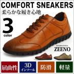 スニーカー メンズ 革靴 コンフォートシューズ カジュアルシューズ サイドゴア ビジネスシューズ フォーマル 屈曲性 防滑 衝撃吸収 靴 メンズシューズ