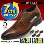 ビジネスシューズ 靴 メンズ 革靴 シークレットシューズ スリッポン 防滑 抗菌 消臭 幅広 インソール 紐 ストレートチップ モンクストラップ ローファー 紳士靴