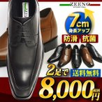 ビジネスシューズ 2足セット SET 靴 メンズ 福袋 革靴 シークレットシューズ インヒール スリッポン 防滑 抗菌 消臭 幅広 ストレートチップ ローファー 紳士靴