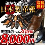 ビジネスシューズ 革靴 日本製 2足セット セール メンズ 靴 紐 スリッポン ロングノーズ フォーマル モンクストラップ ベルト 仕事用 幅広 3EEE 選べる福袋