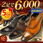 ショッピングビジネス ビジネスシューズ 2足セット ビジネス メンズ スリッポン ストレートチップ ウイングチップ スクエアトゥ モンクストラップ 革靴 脚長 紳士靴 靴 選べる福袋