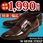Zeeno ジーノ ビジネスシューズ メンズ 幅広 3EEE 防滑 ダブルモンク メンズシューズ ストレートチップ 革靴 ロングノーズ 脚長 紳士靴 靴 3015dbr