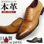 ビジネスシューズ 日本製 革靴 靴 メンズシューズ レースアップ 内羽根 ストレートチップ スクエアトゥ 紳士靴 フォーマル 冠婚葬祭