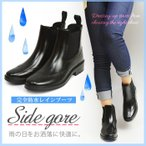 ショッピングブーツサンダル レインブーツ レディース サイドゴアブーツ 防水 防滑 ウィングチップ レインシューズ ブーティ 長靴 黒 ブラック 雨靴 梅雨 ショートブーツ 婦人靴 シューズ