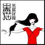 ��ǭ��ȶ����ǭ�ڲ��� CD Maxi Single��