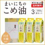 【送料無料】みづほ米サラダ油1.5kg×3本【贈答用】米油ギフトセット(賞味期限2018年12月)三和油脂(山形)お歳暮ギフト
