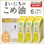 【送料無料】みづほ米サラダ油1.5kg×6本【贈答用】米油ギフトセット(賞味期限2018年12月)三和油脂(山形)お歳暮ギフト