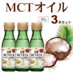 MCTオイル 送料無料 日清オイリオ 85g×3本セット【ギフト不可】