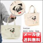 ショッピングメール 【メール便送料無料】ホワッツパグーミニトートバッグ