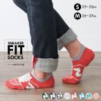 ニューバランスソックス new balance エヌビー 靴下 アンクル丈【S・Mサイズ】 【メール便2枚まで対応可能】【N】【Y】
