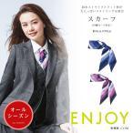 スカーフ KARSEE 事務服 エンジョイ ENJOY eaz390 スカーフ