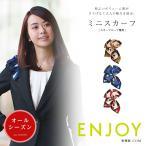 スカーフ 事務服 ミニスカーフ KARSEE エンジョイ ENJOY eaz541 ミニスカーフ