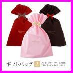 ★ギフト袋★ピンク・レッド・ブラウン