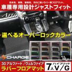 30系アルファード   30系ヴェルファイア 7人 ZR SR V G X S Z ハイブリッド ラバーフロアマット 単品 フロント一式 アルティナ 選べるオーバーロックカラー