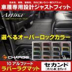 オーバーロックカラーが選べる ラバーラグマット 10系アルファード セカンド (ガソリン車 全グレード) アルティナ