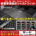 オーバーロックカラーが選べる ラバーラグマット サード 30系アルファード 30系ヴェルファイア (2列目手動式オットマン) アルティナ