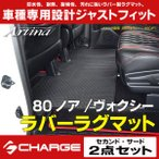 アルティナ ラバーラグマット 2点セット (セカンド/サード) 80系ノア / ヴォクシー (ガソリン車/全グレード)