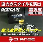DIGICAM[デジキャン]輸入車専用ワイドトレッドスペーサーP.C.D112 10H M12/14 20mm(ハブ付き)
