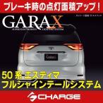 50系エスティマ フルシャインテールシステム GARAX / ギャラクス