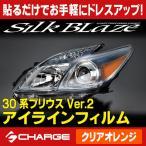 30系プリウスVer.2[アイラインフィルム/クリアオレンジ]EY110‐Oシルクブレイズ