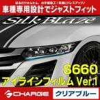 S660 [ JW5 ] ホンダ アイラインフィルム / クリアブルー Ver.1 EY164‐B シルクブレイズ