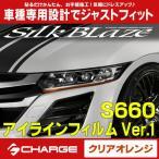 S660 [ JW5 ] ホンダ アイラインフィルム / クリアオレンジ Ver.1 EY164‐O シルクブレイズ