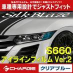 S660 [ JW5 ] ホンダ アイラインフィルム / クリアブルー Ver.2 EY165‐B シルクブレイズ