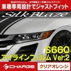 S660 [ JW5 ] ホンダ アイラインフィルム / クリアオレンジ Ver.2 EY165‐O シルクブレイズ