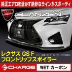 レクサス GS F フロントリップスポイラー [WETカーボン/スモーククリア塗装済] グレンツェン [代引不可]