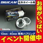 デジキャン ワイドトレッドスペーサー10mm〜40mm専用ハブリング 社外ホイール用